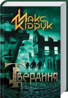 Кідрук Макс Твердиня 978-617-12-2446-9