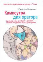 Гандапас Радислав Камасутра для оратора. Десять глав о том, как получать и доставлять максимальное удовольствие, выступая публично 978-5-9693-0109-2