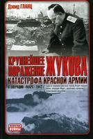 Дэвид Гланц Крупнейшее поражение Жукова. Катастрофа Красной армии в операции