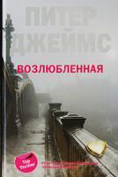 Питер Джеймс Возлюбленная 978-5-9524-4174-3