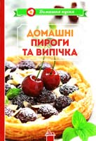 Тумко І. Домашні пироги та випічка 978-617-594-968-9