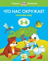 Земцова Ольга Что нас окружает (3-4 года) 978-5-389-07079-0
