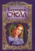 Бертрис Смолл Нежная осада 5-17-009414-0