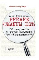 Гордієнко Яків Errare humanum est: 50 нарисів з українського примарознавства 978-966-8910-88-3
