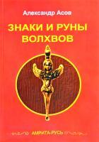 Асов Александр Знаки и руны волхвов 978-5-413-00380-0