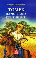 Шклярський Альфред Томек на Чорному континенті 978-966-8657-89-4