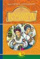 Нечуй-Левицький І.С. Кайдашева сім'я : повість 978-966-10-4884-2