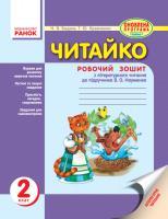 Бацула Н.В., Кравченко Г.Ю. Читайко: зошит з читання для 2 класу
