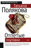 Татьяна Полякова Отпетые плутовки 978-5-699-16817-0