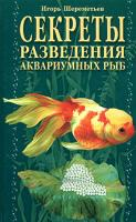 Игорь Шереметьев Секреты разведения аквариумных рыб 699-8076-42-7, 5-699-09178-5