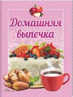 Гуменная Л. Сост. Домашняя выпечка 978-966-935-571-3