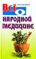 Добров Александр Все о народной медицине 978-985-17-0307-0