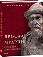 Володимир Духопельников Ярослав Мудрий 978-966-03-8337-1
