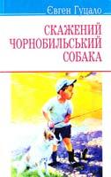 Гуцало Євген Скажений чорнобильський собака 978-617-07-0170-1
