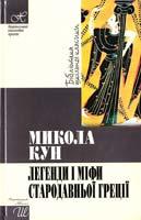 Кун Микола Легенди і міфи Стародавньої Греції 978-966-339-880-8