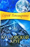 Пономаренко Сергей Колдовской круг 978-966-14-4274-9