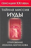 Владимир Бабанин Тайная миссия Иуды. Откровение Иоанна Богослова 5-17-039267-2, 985-13-8187-х