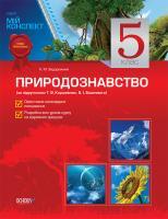Задорожний Костянтин Миколайович Природознавство. 5 клас (до підручника Т. Б. Коршевнюк, В. І. Баштового)