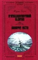 Верн Жуль П'ятнадцятирічний капітан. Пливуче місто. Оповідання 978-966-08 -0917-8