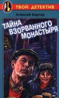 Алексей Биргер Тайна взорванного монастыря 5-17-003733-3, 5-271-01006-6