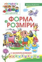 Беденко Марко Васильович Форма і розміри з багаторазовими наклейками. 978-966-10-3429-6