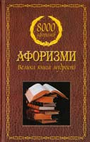 Упоряд. О. О. Мінько Афоризми: Велика книга мудрості 978-617-538-090-1