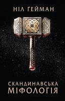 Гейман Ніл Скандинавська міфологія 978-617-7489-97-8