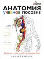 Эдуард Алкамо Анатомия. Учебное пособие 5-17-012859-2, 5-271-04334-7, 0-679-77849-7
