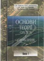 Лановий Олександр Системологія на транспорті: Основи теорії систем і управління 966-316-075-6