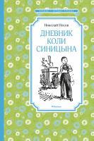 Носов Николай Дневник Коли Синицына 978-5-389-17766-6