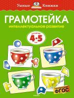 Земцова Ольга Грамотейка. Интеллектуальное развитие детей 4-5 лет 978-5-389-06443-0