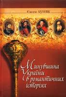 Луняк Євген Минувшина України в романтичних історіях 978-966-8314-63-6