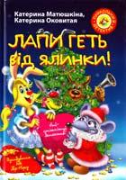 Матюшкіна Катерина, Оковитая Катерина Лапи геть від ялинки! 978-617-526-674-8