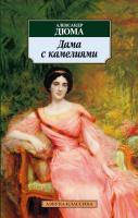 Дюма Александр Дама с камелиями 978-5-389-02821-0