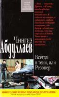 Абдуллаев Чингиз Всегда в тени, или Резонер 978-5-699-49930-4