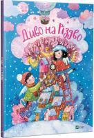 Корній Дара Диво на Різдво 978-966-942-109-8