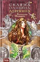Медведева Катерина Скляна, олив'яна, дерев'яна 978-966-421-016-1