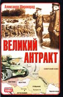 Широкорад Александр Великий антракт 978-5-17-055390-7