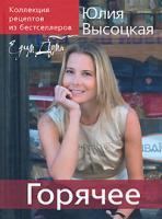 Юлия Высоцкая Едим дома. Горячее 978-5-699-23283-3