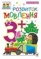 Шост Наталія Богданівна Розвиток мовлення : 3+ 978-966-10-4638-1