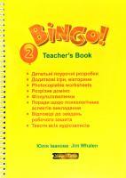 Юлія Іванова, Jim Whalen Bingo! Книга для вчителя. Рівень 2 978-966-2654-02-8