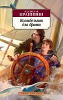 Крапивин Владислав Колыбельная для брата 978-5-389-16714-8