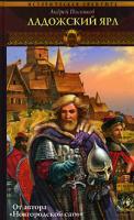 Андрей Посняков Вещий князь. Книга 5. Ладожский ярл 5-9717-0393-5