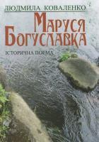 Коваленко Людмила Маруся Богуславка 978-966-2434-21-7