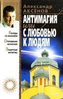 Аксенов Александр Антимагия, или С любовью к людям 966-09-0028-7, 966-339-017-4