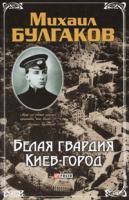 Михаил Булгаков Белая гвардия. Киев-город 978-966-03-4068-8