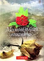 Медвідь Ганна Мимовільний викидень 978-617-642-049-1