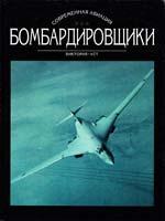 Ильин В. Е., Левин М. А. Бомбардировщики 5-89327-004-5
