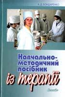 Бондаренко Альбіна Навчально-методичний посібник із терапії 5311-01315-х