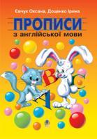Доценко Ірина Василівна, Євчук Оксана Володимирівна Прописи з англійської мови 978-966-10-0548-7